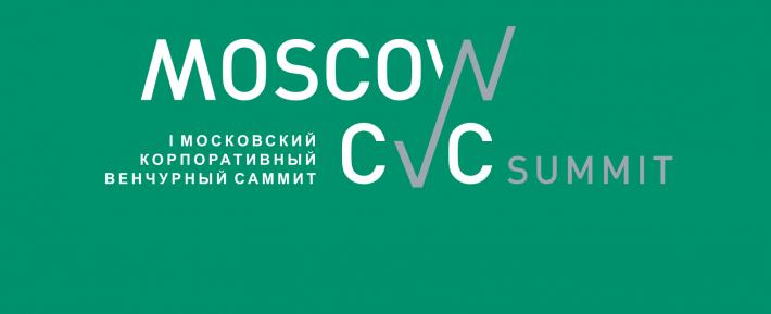 Израильские эксперты — на I-м Московском корпоративном венчурном саммите