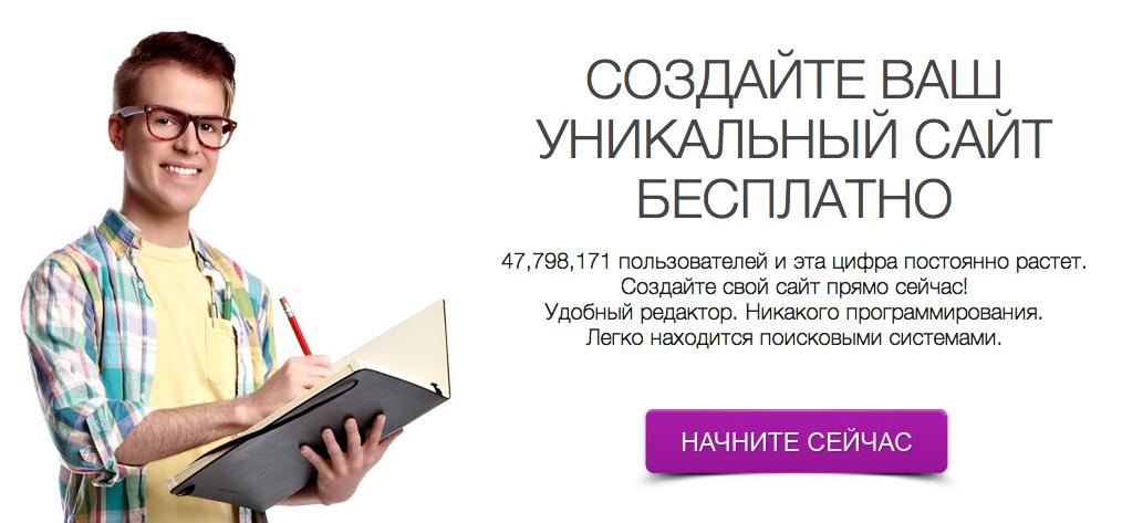 Wix - сервис для самостоятельного создания сайтов
