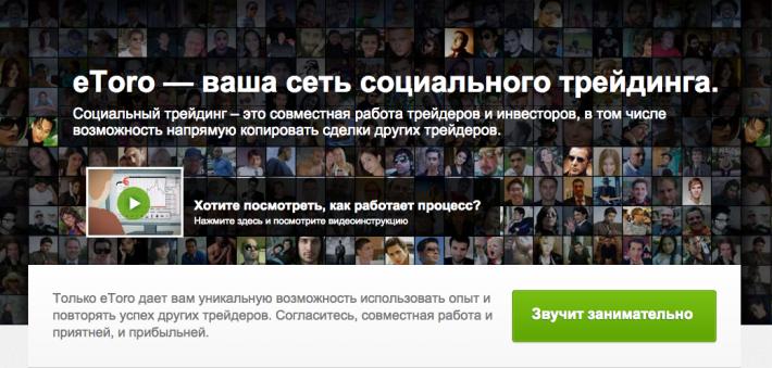 Израильская социальная инвестиционная сеть eToro приходит в Россию