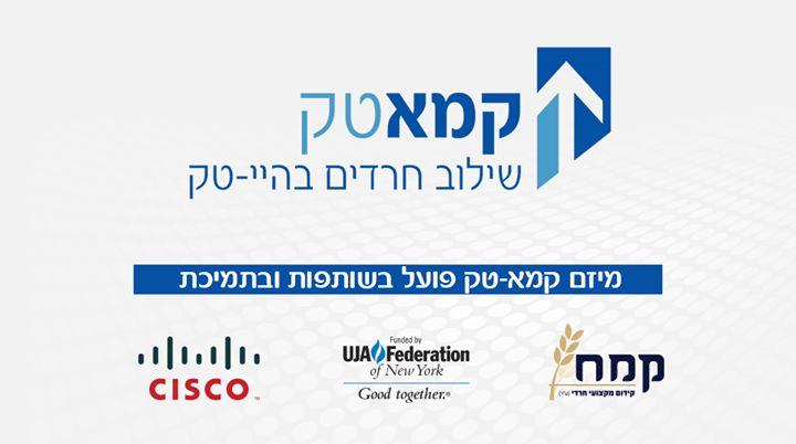 В Израиле открывается первый стартап-акселератор для ультраортодоксов