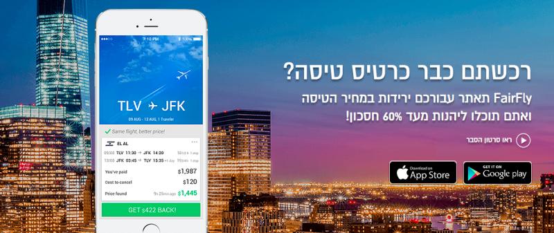 Израильский стартап FairFly привлекает $2 млн