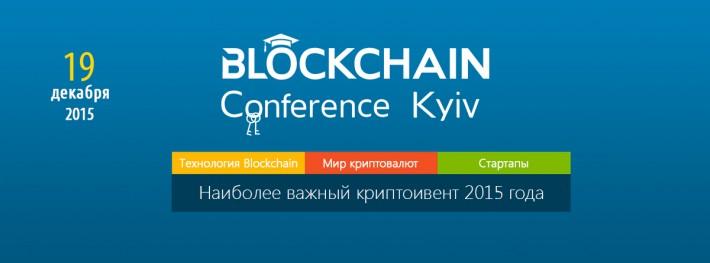В Киеве состоится Blockchain Conference Kyiv 2015