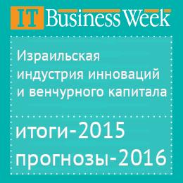 Израильская индустрия инноваций и венчурного капитала: итоги-2015, прогнозы-2016