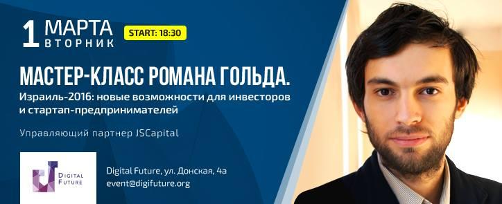 «Израиль-2016: новые возможности для инвесторов и стартап-предпринимателей» — лекция Романа Гольда в Киеве