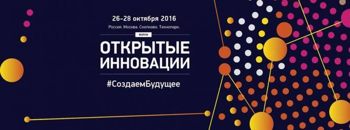 Израиль — страна-технологический партнер форума «Открытые инновации 2016»