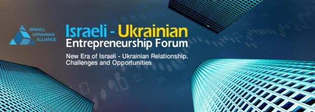 В Тель-Авиве состоится Израильско-Украинский Форум Предпринимателей