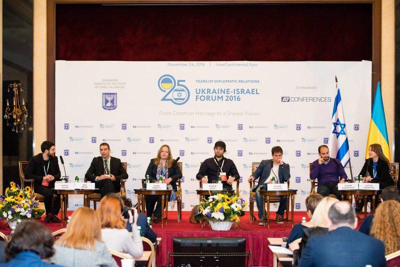 В Киеве состоялся форум «Украина-Израиль 2016. 25 лет дипломатических отношений: от общего наследия к общему видению»