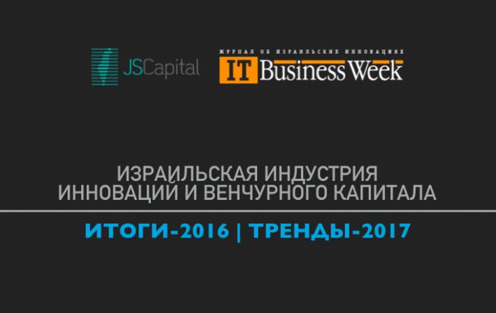 Израильская индустрия инноваций и венчурного капитала: итоги-2016, тренды-2017