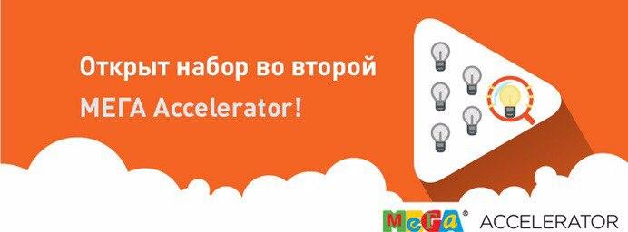 IKEA Centres Russia запускает второй МЕГА Accelerator: израильские стартапы приглашаются к участию