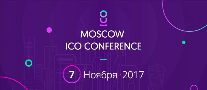 7 ноября в Москве состоится Moscow ICO Conference