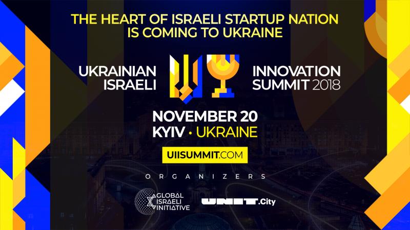 Ukrainian Israeli Innovation Summit в Киеве посетят лидеры технологической индустрии Израиля
