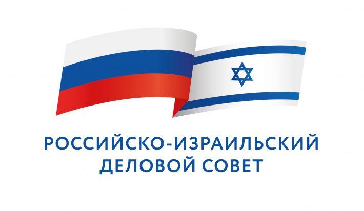 Российско-Израильский деловой совет возобновляет свою работу