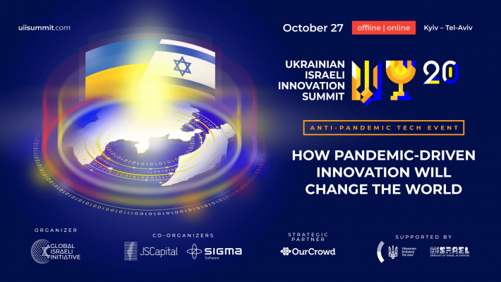 27 октября состоится Ukrainian Israeli Innovation Summit
