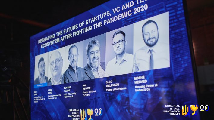 Состоялся третий Ukrainian Israeli Innovation Summit